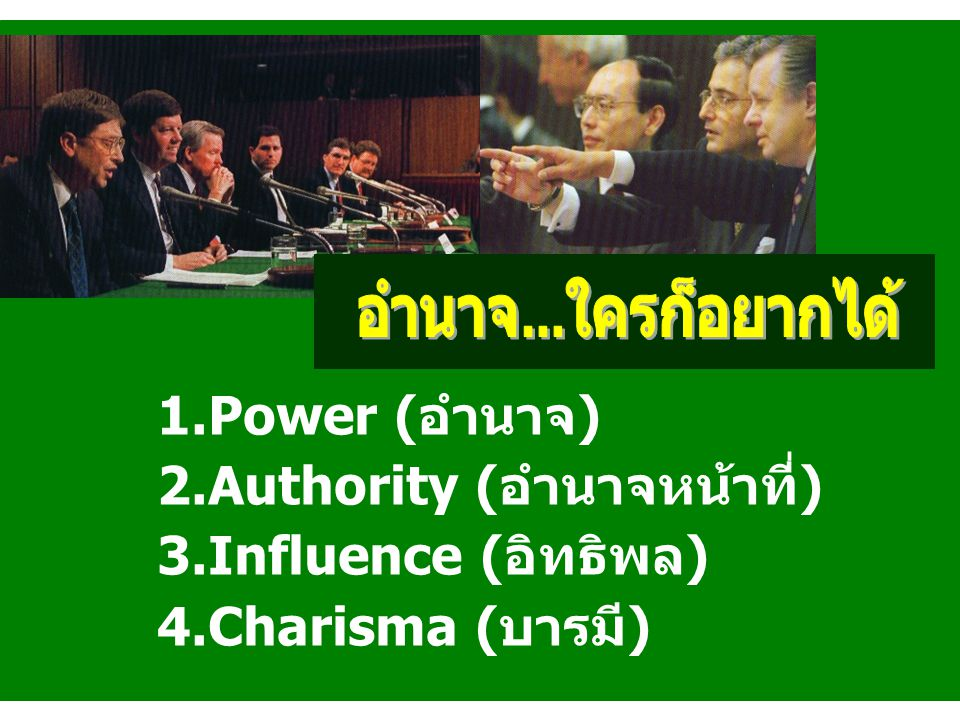 1.Power (อำนาจ) 2.Authority (อำนาจหน้าที่) 3.Influence (อิทธิพล) 4.Charisma (บารมี)