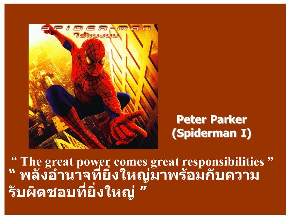 """"""" พลังอำนาจที่ยิ่งใหญ่มาพร้อมกับความ รับผิดชอบที่ยิ่งใหญ่ """" """" The great power comes great responsibilities """" Peter Parker (Spiderman I)"""