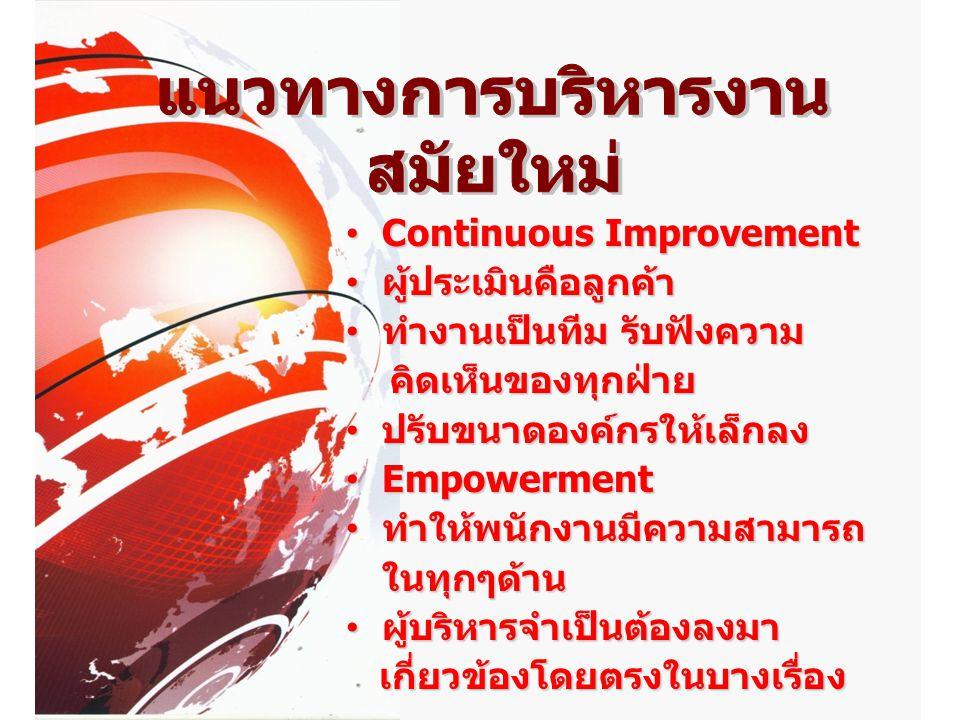 Continuous Improvement Continuous Improvement ผู้ประเมินคือลูกค้า ผู้ประเมินคือลูกค้า ทำงานเป็นทีม รับฟังความ ทำงานเป็นทีม รับฟังความ คิดเห็นของทุกฝ่า