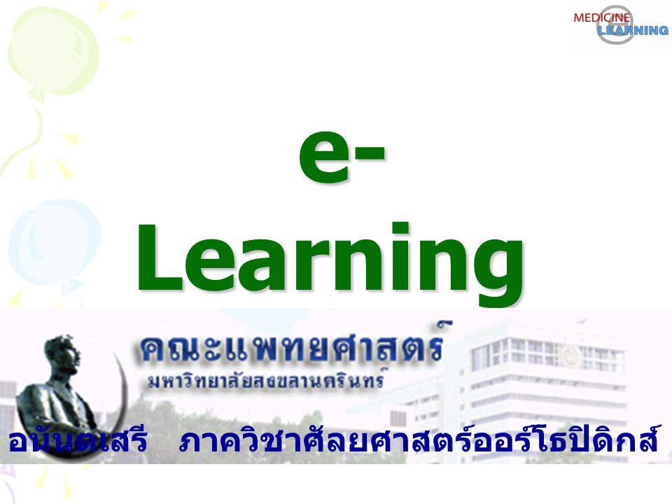 e- Learning e- Learning นพ. สิทธิโชค อนันตเสรี ภาควิชาศัลยศาสตร์ออร์โธปิดิกส์