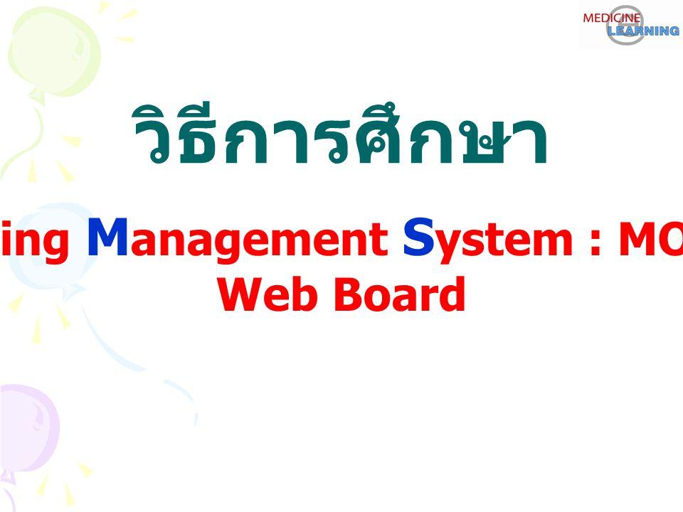 วิธีการศึกษา L earning M anagement S ystem : MOODLE Web Board