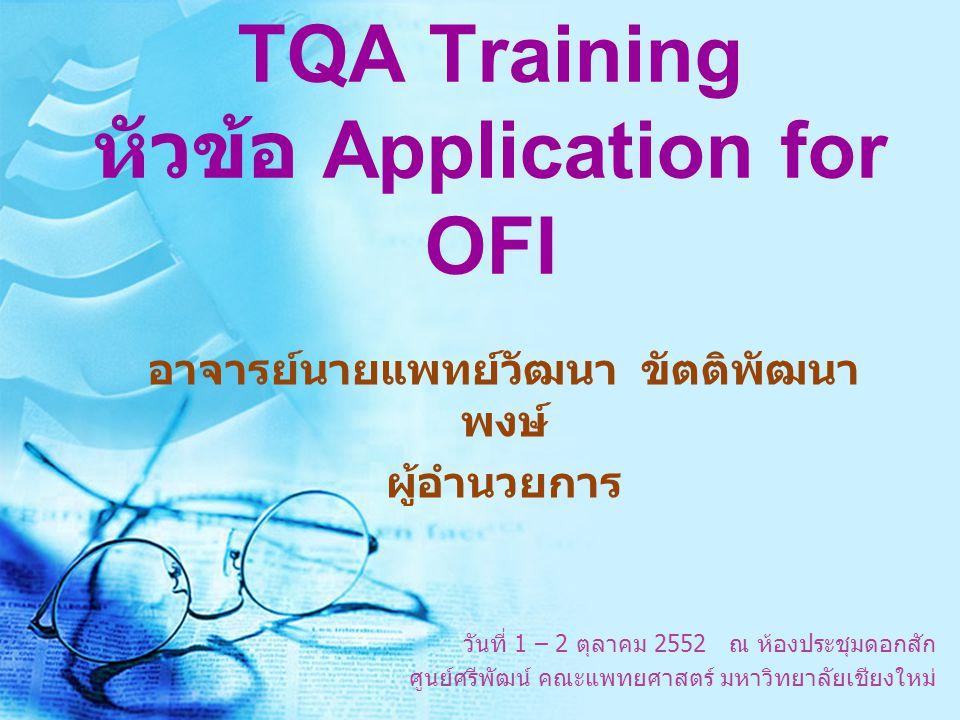 TQA Training หัวข้อ Application for OFI วันที่ 1 – 2 ตุลาคม 2552 ณ ห้องประชุมดอกสัก ศูนย์ศรีพัฒน์ คณะแพทยศาสตร์ มหาวิทยาลัยเชียงใหม่ อาจารย์นายแพทย์วัฒนา ขัตติพัฒนา พงษ์ ผู้อำนวยการ