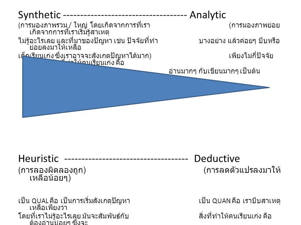 Synthetic ------------------------------------ Analytic ( การมองภาพรวม / ใหญ่ โดยเกิดจากการที่เรา ( การมองภาพย่อย เกิดจากการที่เราเริ่มรู้สาเหตุ ไม่รู