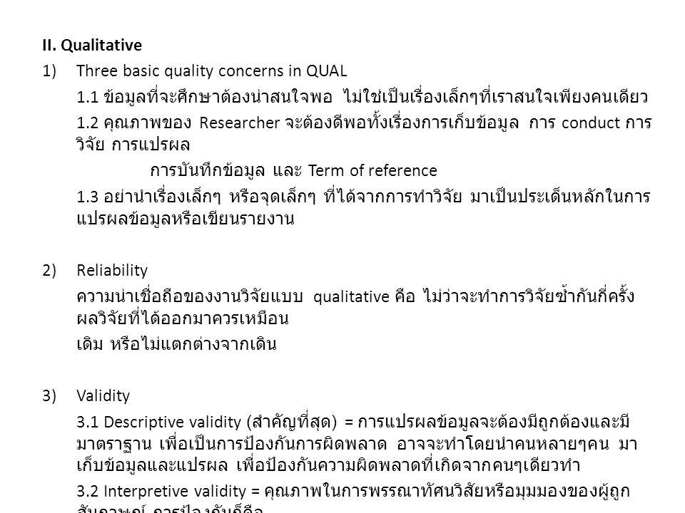II. Qualitative 1)Three basic quality concerns in QUAL 1.1 ข้อมูลที่จะศึกษาต้องน่าสนใจพอ ไม่ใช่เป็นเรื่องเล็กๆที่เราสนใจเพียงคนเดียว 1.2 คุณภาพของ Res