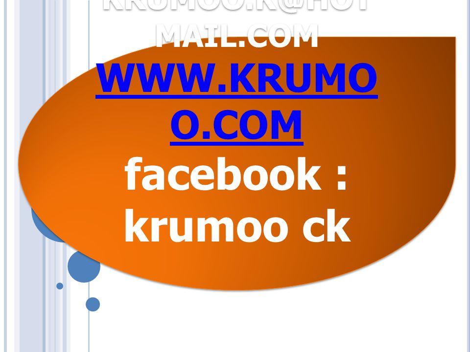 ครูชลภิรัตน์ แก้วมูล KRUMOO.K@HOT MAIL.COM WWW.KRUMO O.COM facebook : krumoo ck WWW.KRUMO O.COM ครูชลภิรัตน์ แก้วมูล KRUMOO.K@HOT MAIL.COM WWW.KRUMO O.COM facebook : krumoo ck WWW.KRUMO O.COM