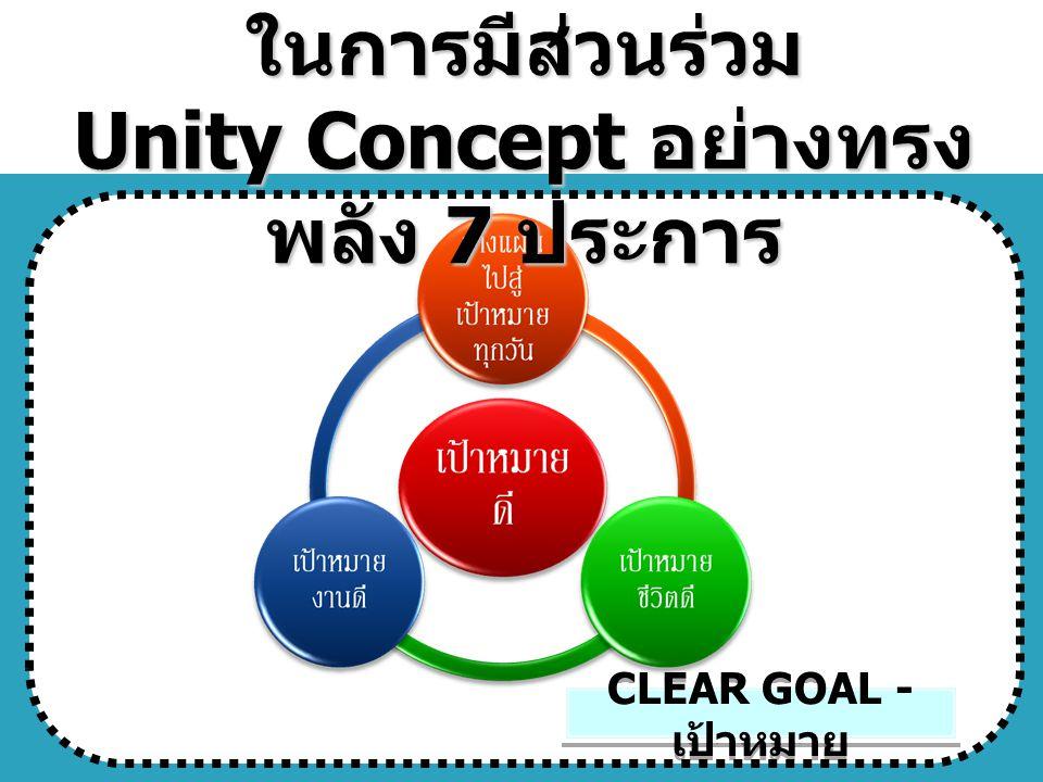 CLEAR GOAL - เป้าหมาย หลักการสร้าง แรงบันดาลใจ ในการมีส่วนร่วม Unity Concept อย่างทรง พลัง 7 ประการ