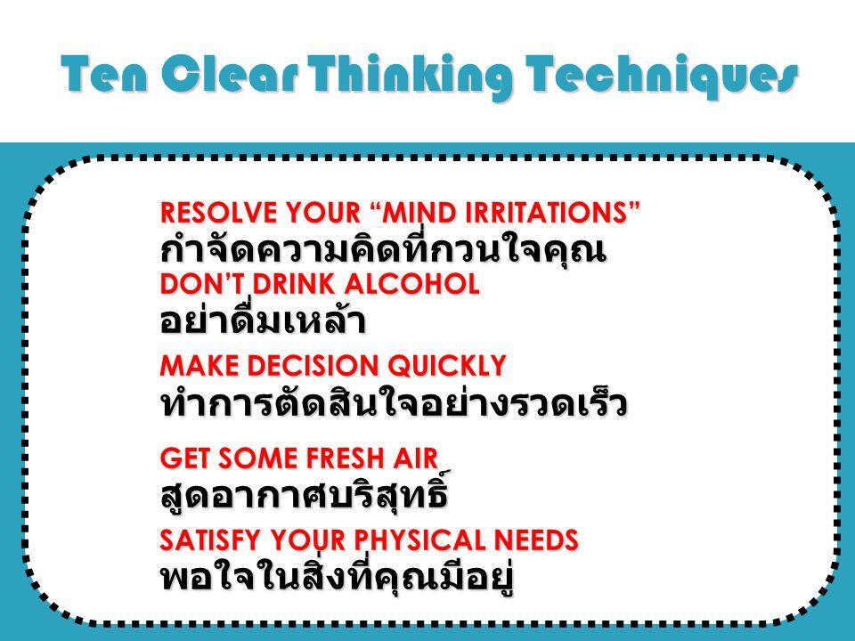 "Ten Clear Thinking Techniques RESOLVE YOUR ""MIND IRRITATIONS"" กำจัดความคิดที่กวนใจคุณ DON'T DRINK ALCOHOL อย่าดื่มเหล้า MAKE DECISION QUICKLY ทำการตัด"