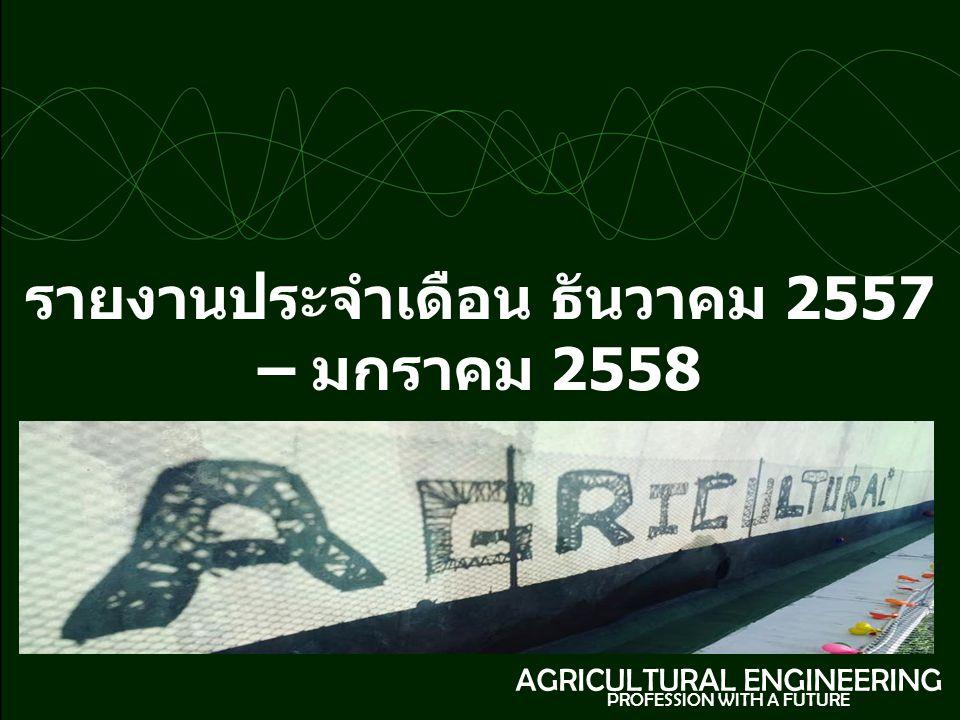 รายงานประจำเดือน ธันวาคม 2557 – มกราคม 2558 AGRICULTURAL ENGINEERING PROFESSION WITH A FUTURE