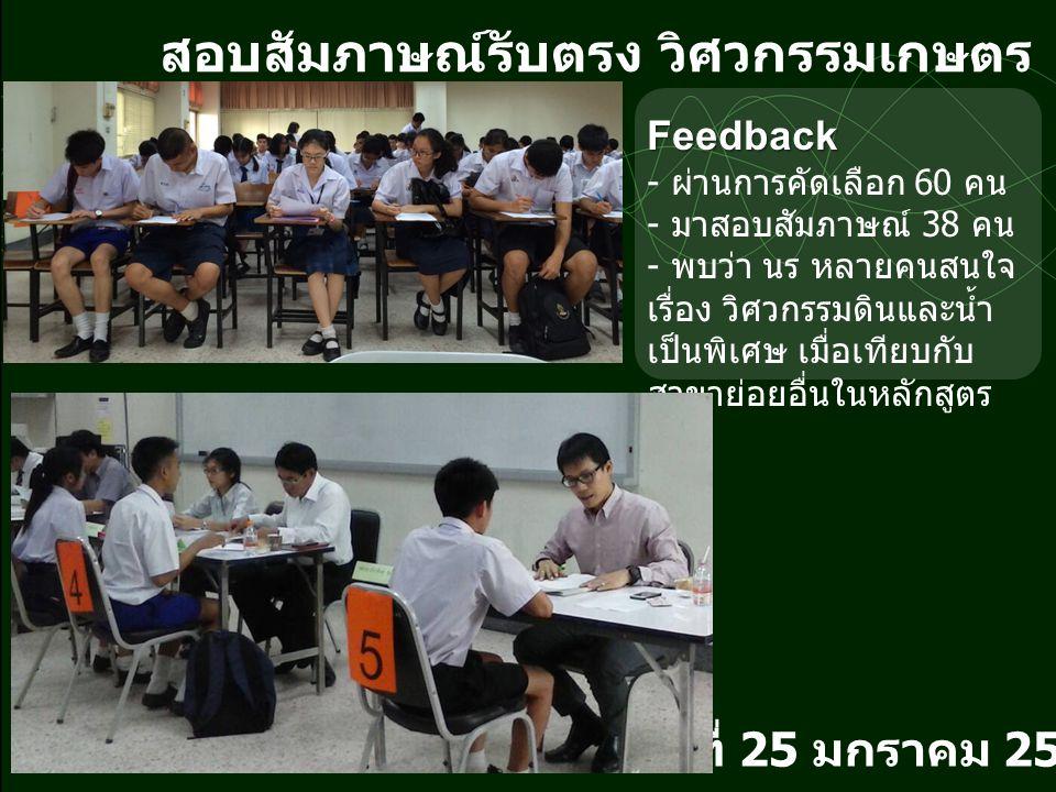 วันที่ 26 มกราคม 2558 Feedback - บริษัทเห็นด้วยกับผลการ นำเสนอ พร้อมกับ สนับสนุน ให้ อาจารย์ นักศึกษา ไปทำ ภาคปฏิบัติที่บริษัท นำเสนอความก้าวหน้างานวิจัยร่วม ระหว่าง วิศวกรรมเกษตร กับ บ.CEO AGRIFOOD จก.