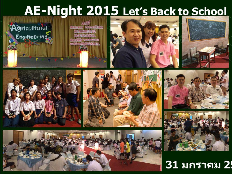 AE-Night 2015 AE-Night 2015 Let's Back to School วันที่ 31 มกราคม 2558