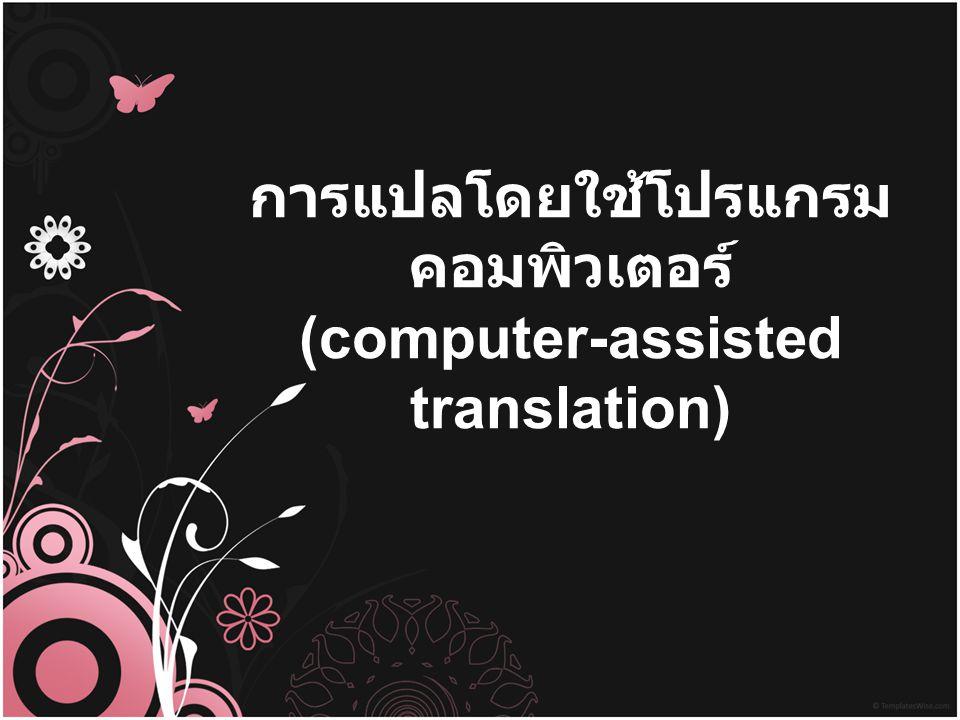 การแปลโดยใช้โปรแกรม คอมพิวเตอร์ (computer-assisted translation)