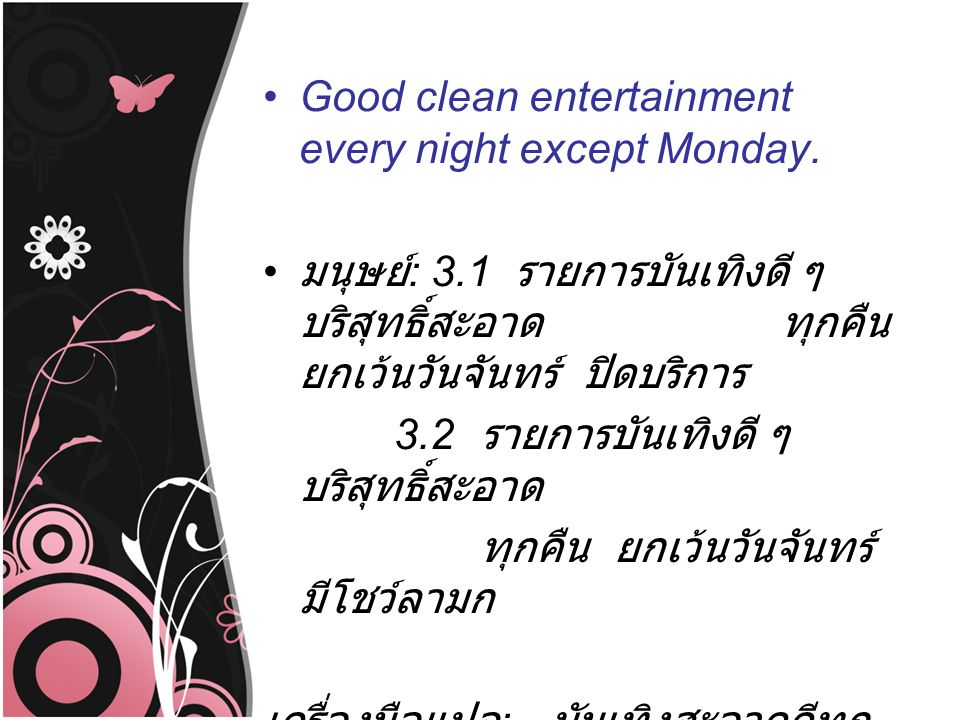 Good clean entertainment every night except Monday.