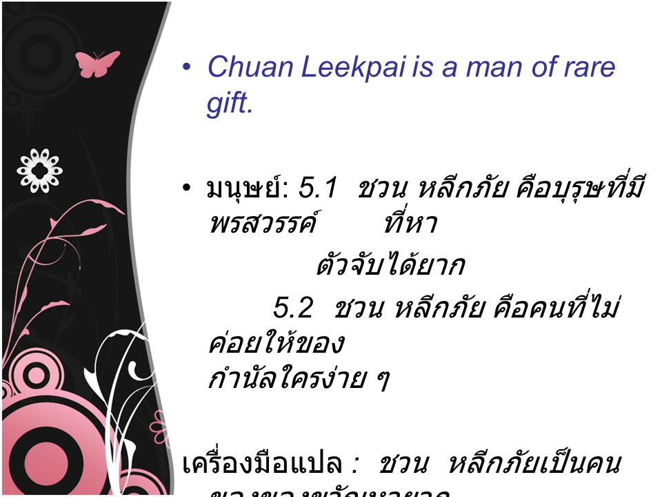 Chuan Leekpai is a man of rare gift.