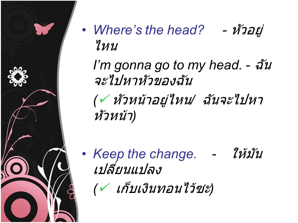 Where's the head. - หัวอยู่ ไหน I'm gonna go to my head.