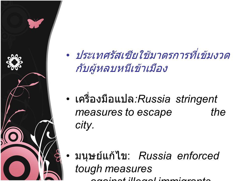 ประเทศรัสเซียใช้มาตรการที่เข้มงวด กับผู้หลบหนีเข้าเมือง เครื่องมือแปล :Russia stringent measures to escape the city. มนุษย์แก้ไข :Russia enforced toug