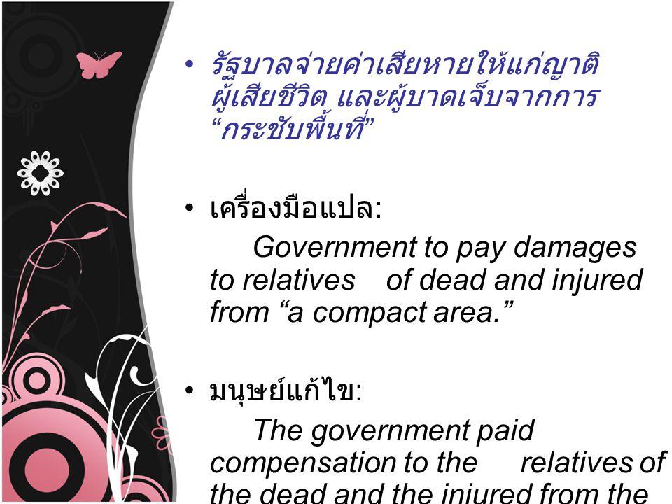 """รัฐบาลจ่ายค่าเสียหายให้แก่ญาติ ผู้เสียชีวิต และผู้บาดเจ็บจากการ """" กระชับพื้นที่ """" เครื่องมือแปล : Government to pay damages to relatives of dead and i"""