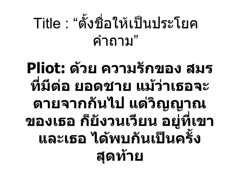 """Title : """" ตั้งชื่อให้เป็นประโยค คำถาม """" Pliot: ด้วย ความรักของ สมร ที่มีต่อ ยอดชาย แม้ว่าเธอจะ ตายจากกันไป แต่วิญญาณ ของเธอ ก็ยังวนเวียน อยู่ที่เขา แล"""
