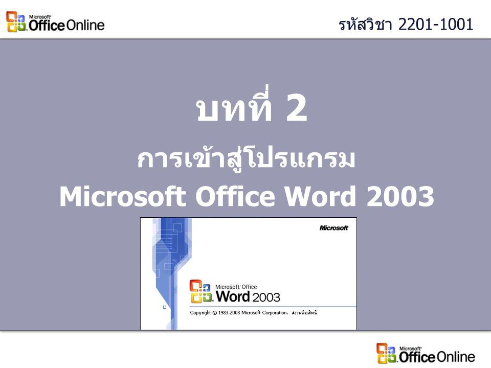 บทที่ 2 รหัสวิชา 2201-1001 การเข้าสู่โปรแกรม Microsoft Office Word 2003