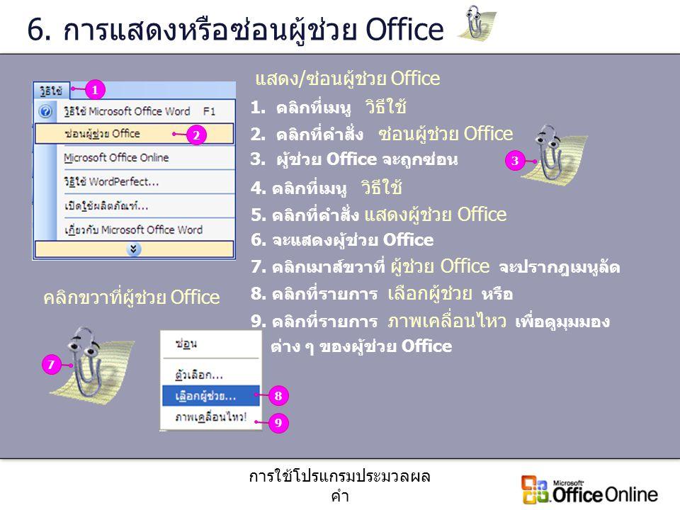 การใช้โปรแกรมประมวลผล คำ 6. การแสดงหรือซ่อนผู้ช่วย Office 1. คลิกที่เมนู วิธีใช้ 2. คลิกที่คำสั่ง ซ่อนผู้ช่วย Office 3. ผู้ช่วย Office จะถูกซ่อน แสดง/