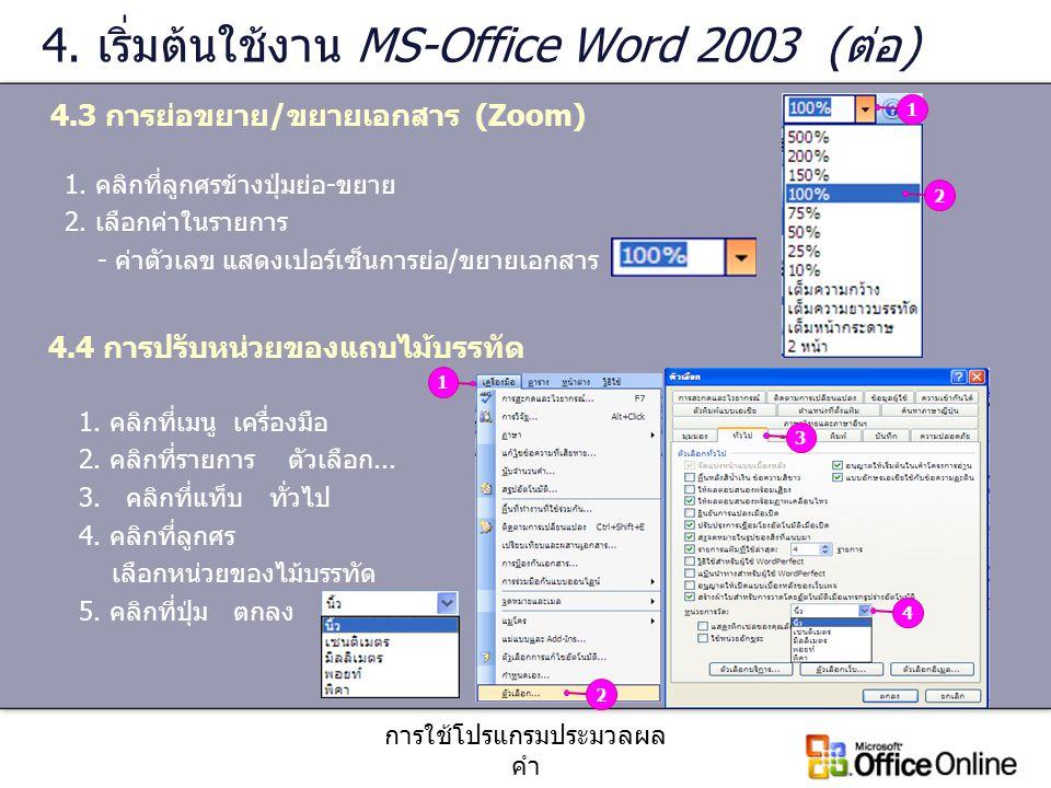 การใช้โปรแกรมประมวลผล คำ 4. เริ่มต้นใช้งาน MS-Office Word 2003 (ต่อ) 4.3 การย่อขยาย/ขยายเอกสาร (Zoom) 1. คลิกที่ลูกศรข้างปุ่มย่อ-ขยาย 2. เลือกค่าในราย