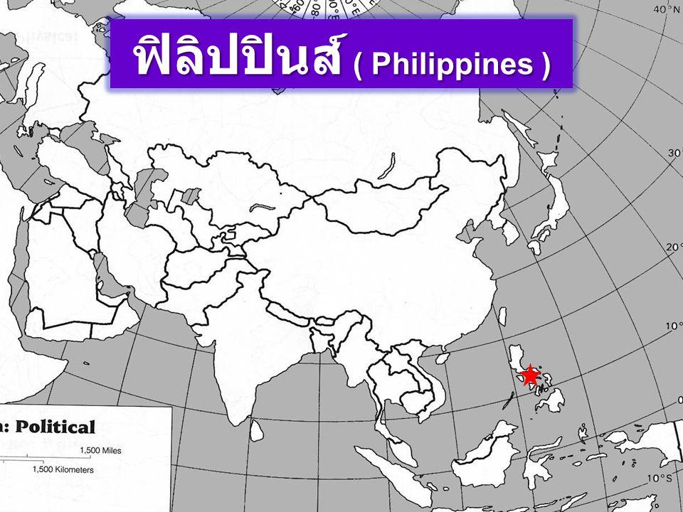 ฟิลิปปินส์ ( Philippines )