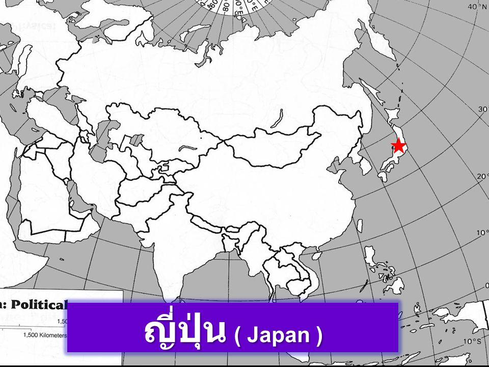 ญี่ปุ่น ( Japan )