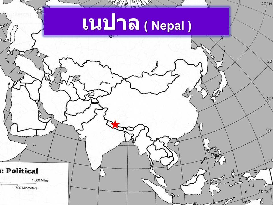 เนปาล ( Nepal )