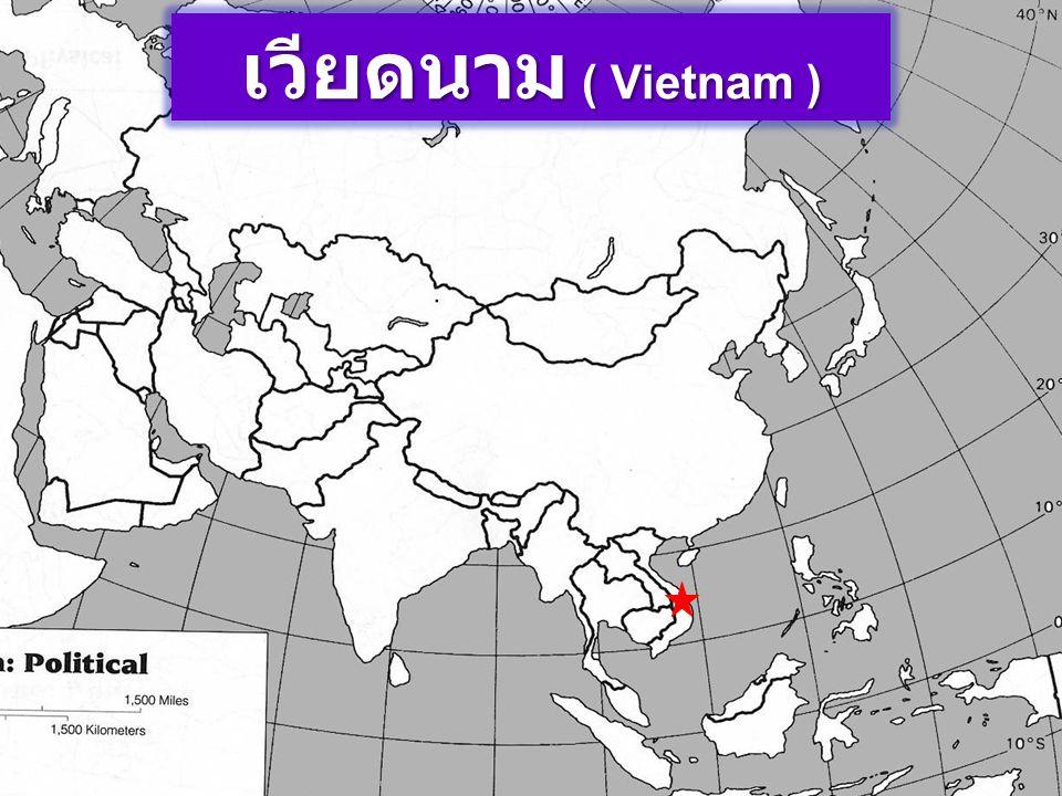 เวียดนาม ( Vietnam )