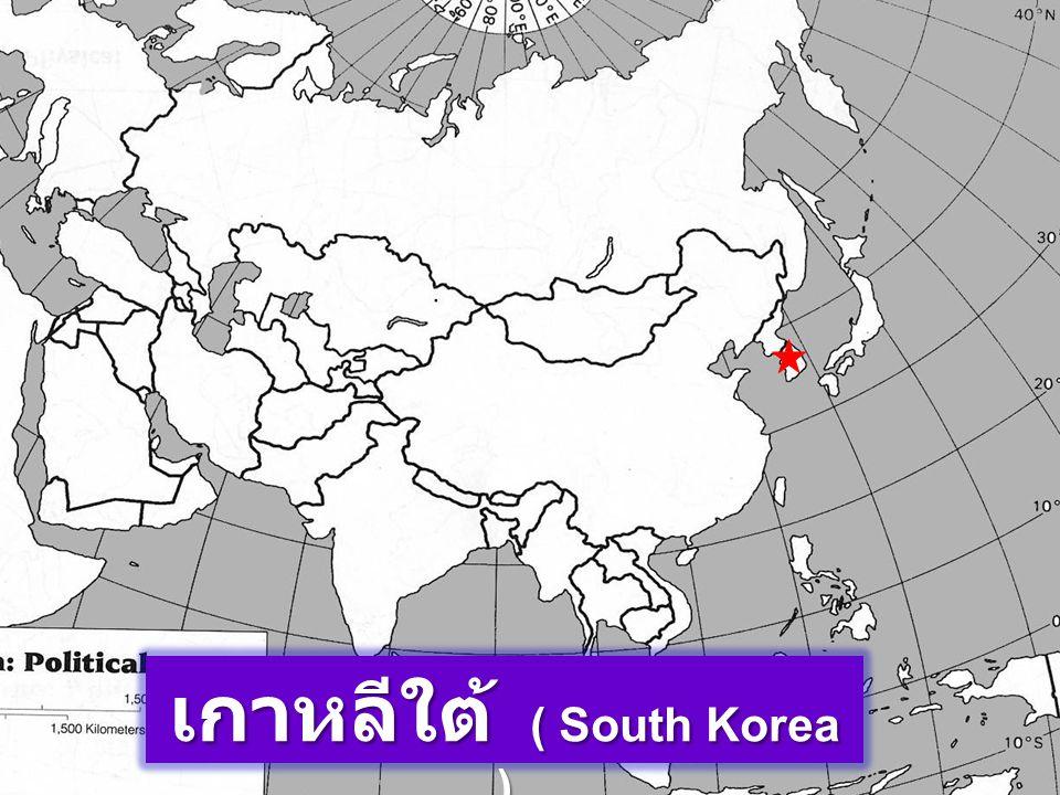 เกาหลีใต้ ( South Korea )