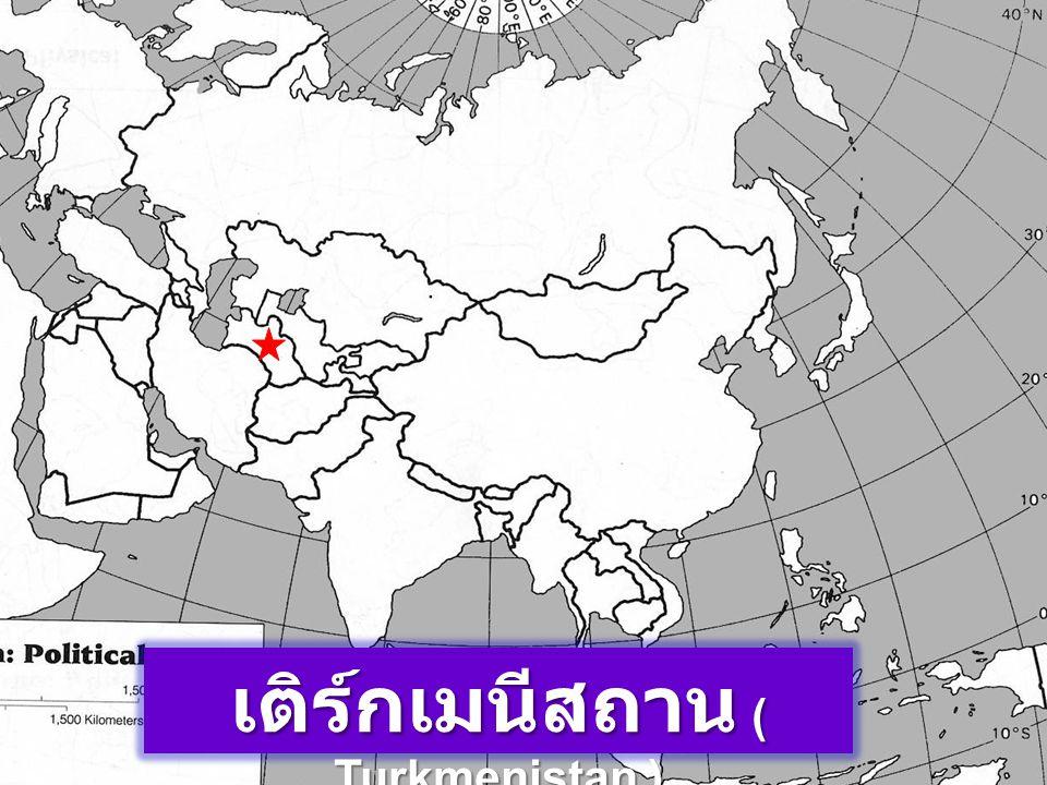 เติร์กเมนีสถาน ( Turkmenistan )