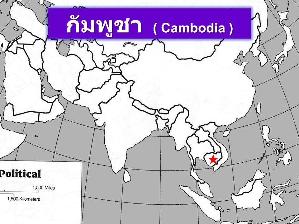 กัมพูชา ( Cambodia )