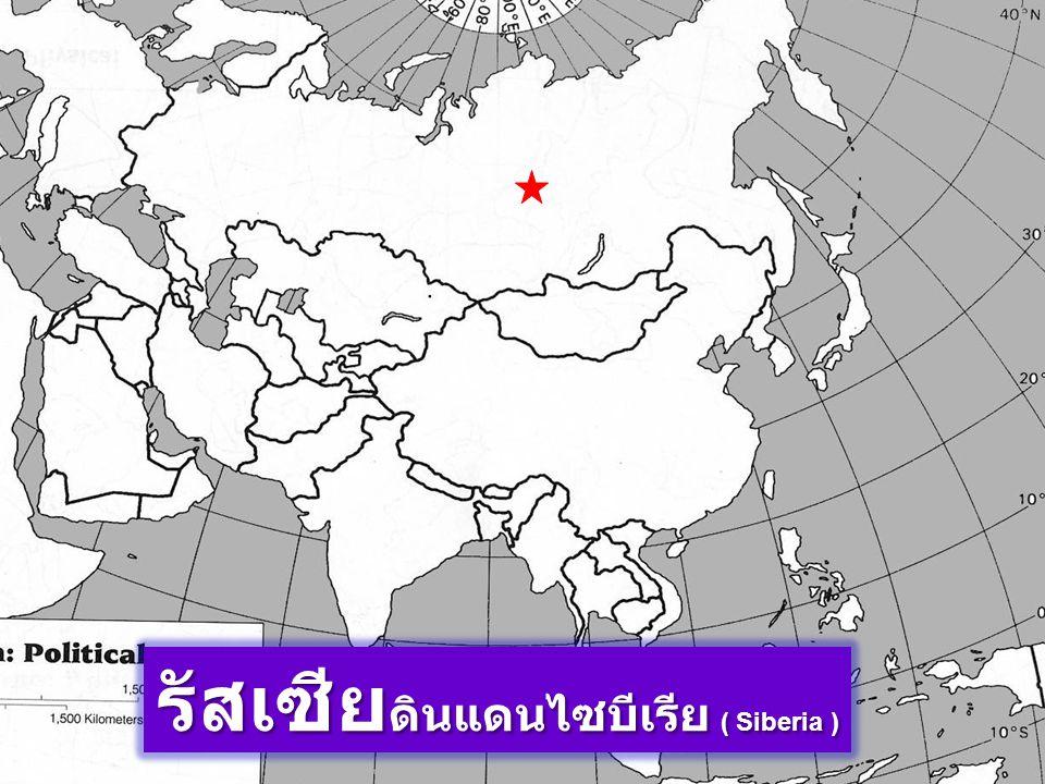 รัสเซีย ดินแดนไซบีเรีย ( Siberia )