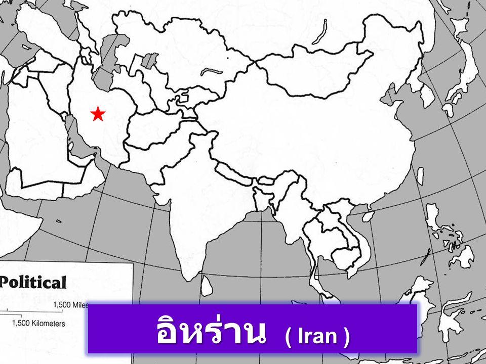 อิหร่าน ( Iran )