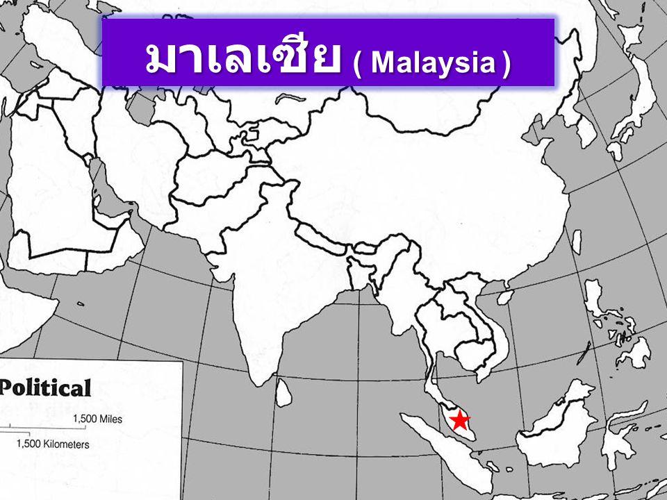 มาเลเซีย ( Malaysia )