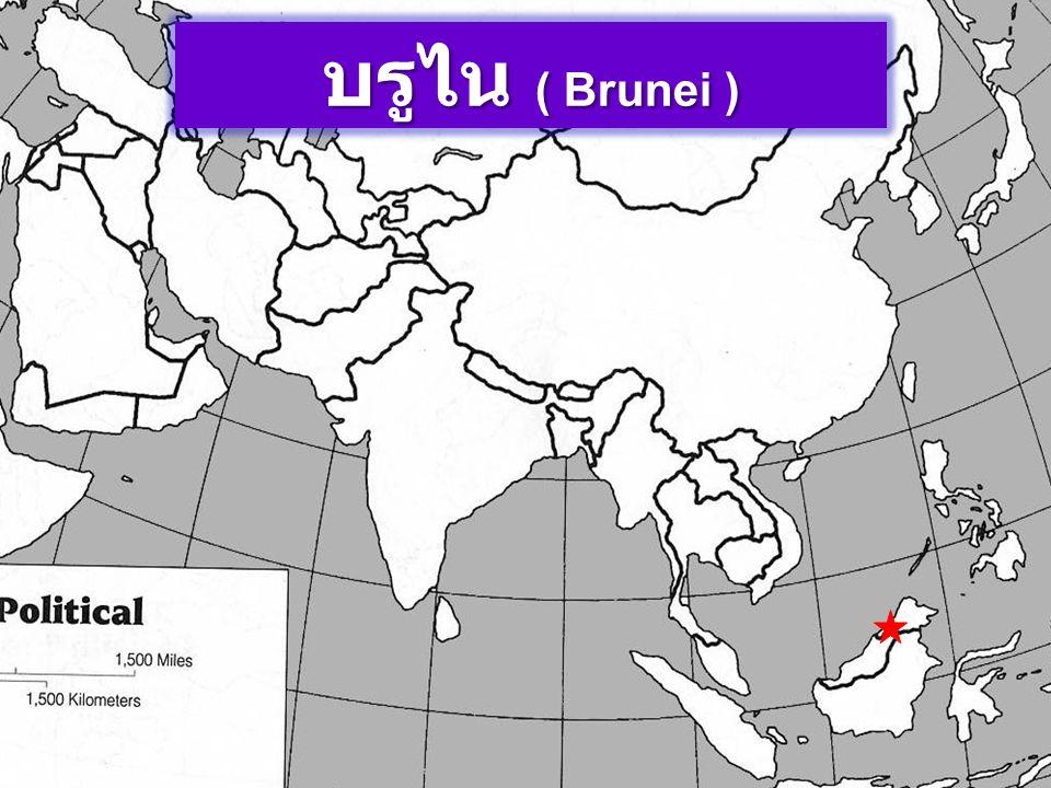 บรูไน ( Brunei )