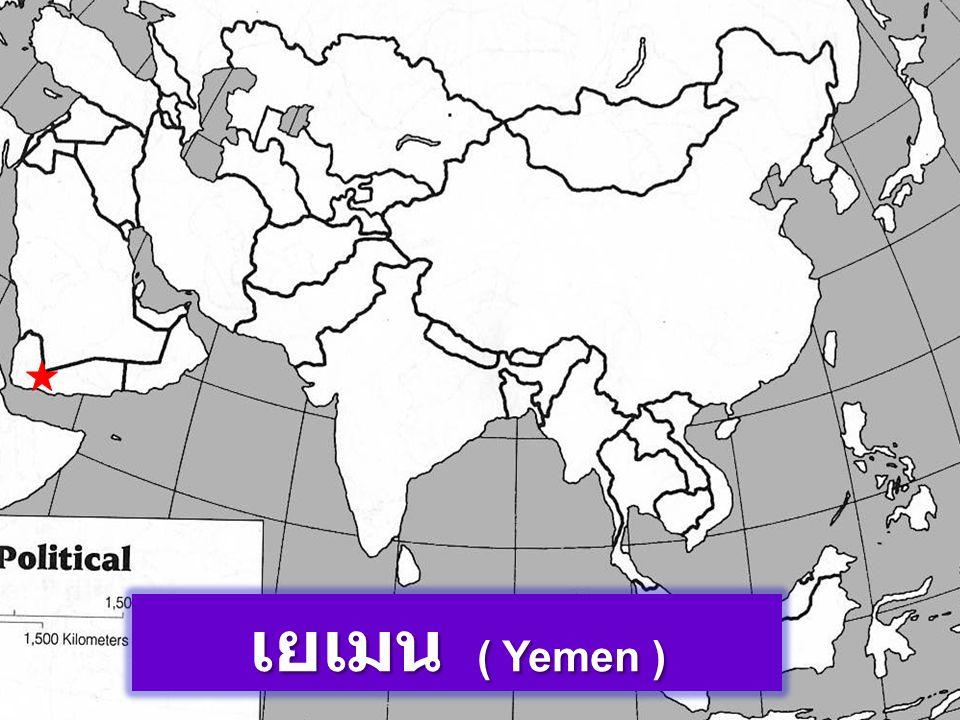 เยเมน ( Yemen )