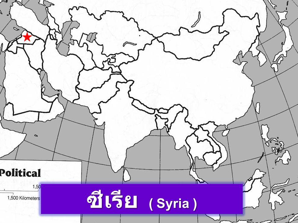 ซีเรีย ( Syria )