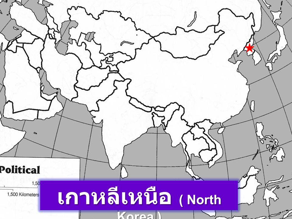 เกาหลีเหนือ ( North Korea )