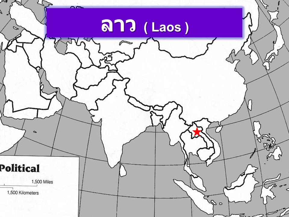 ลาว ( Laos )
