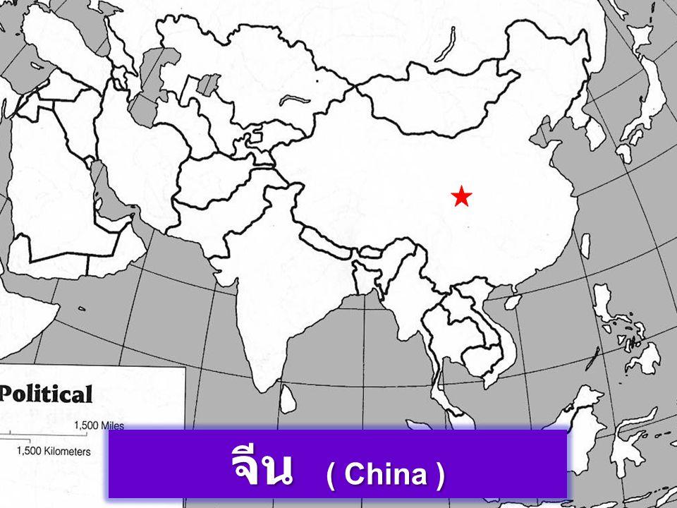 จีน ( China )