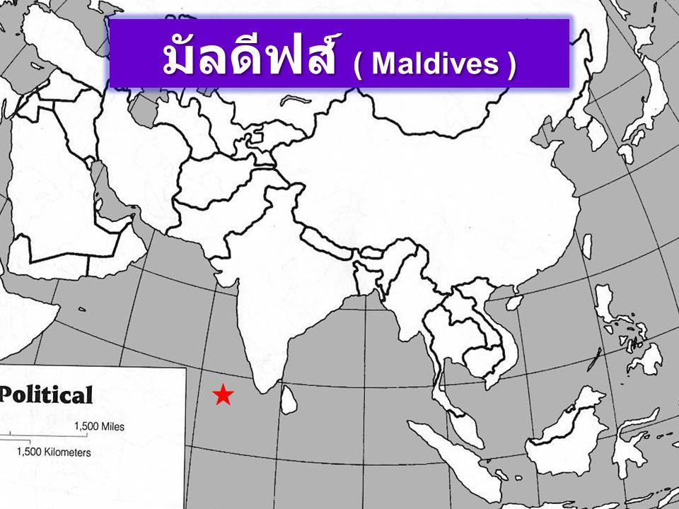 มัลดีฟส์ ( Maldives )
