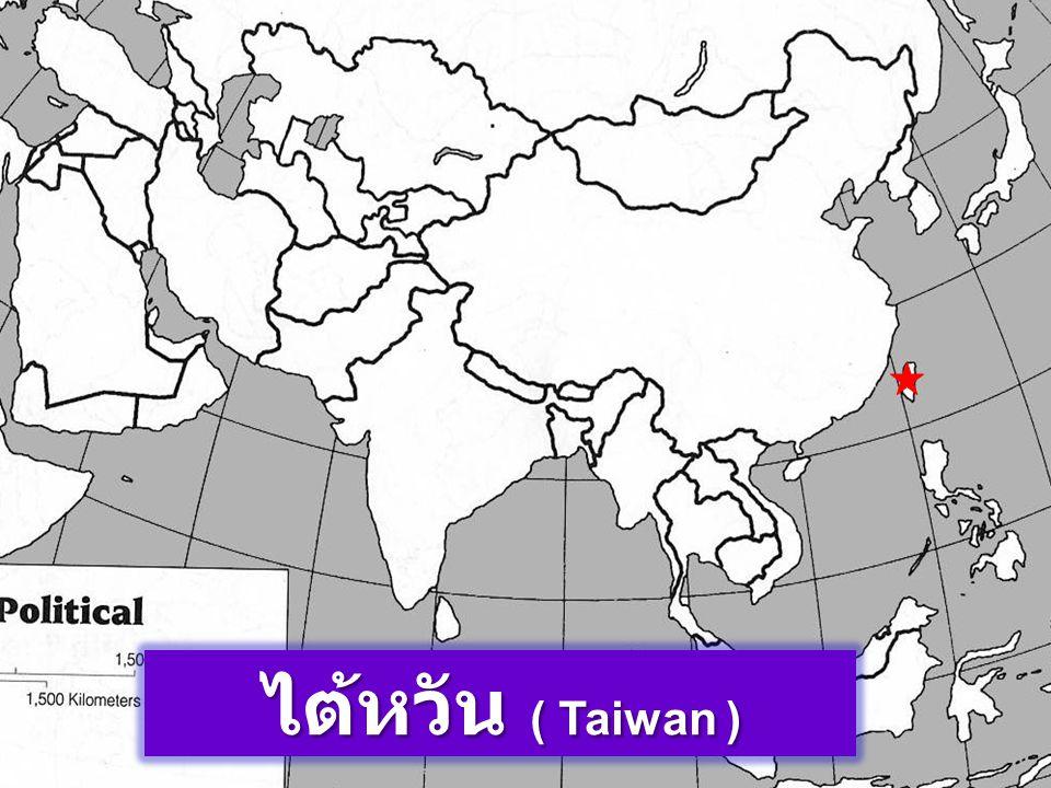 ไต้หวัน ( Taiwan )