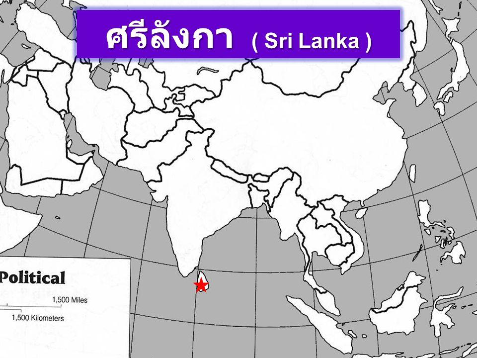 ศรีลังกา ( Sri Lanka )
