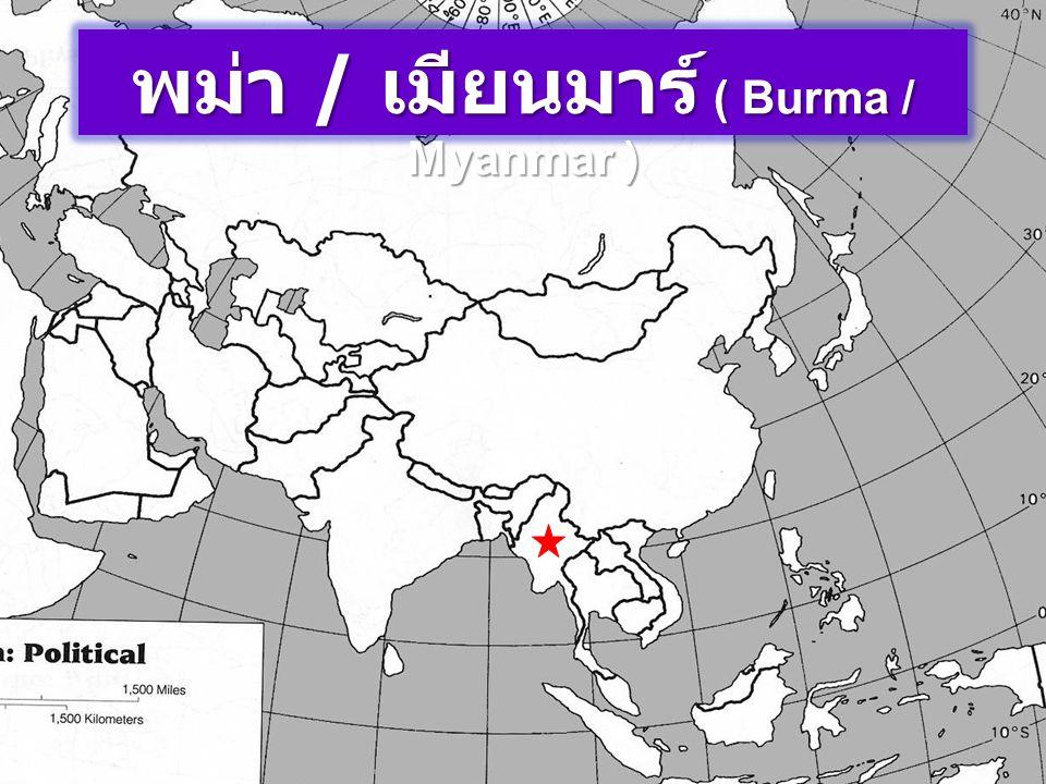 พม่า / เมียนมาร์ ( Burma / Myanmar )
