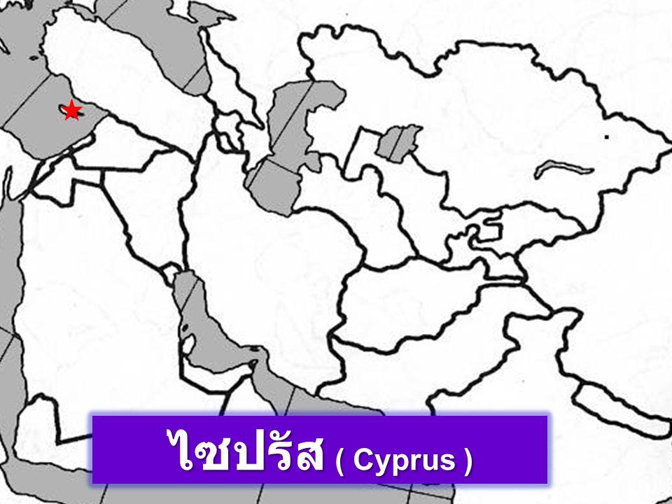 ไซปรัส ( Cyprus )