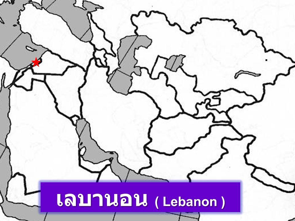 เลบานอน ( Lebanon )