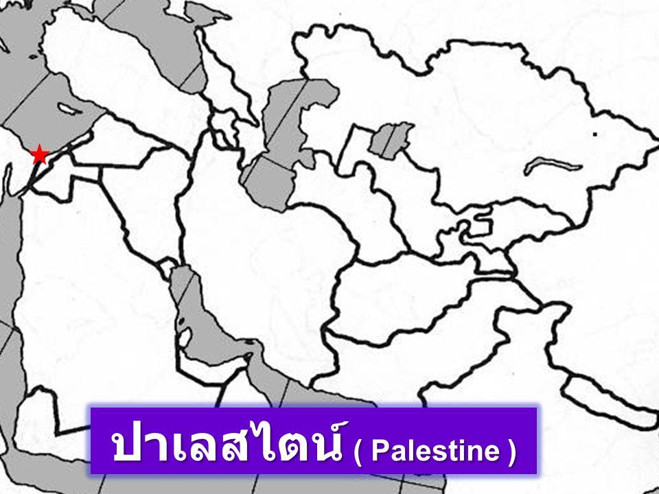 ปาเลสไตน์ ( Palestine )