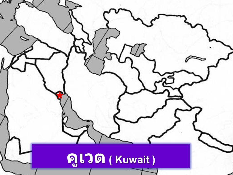 คูเวต ( Kuwait )