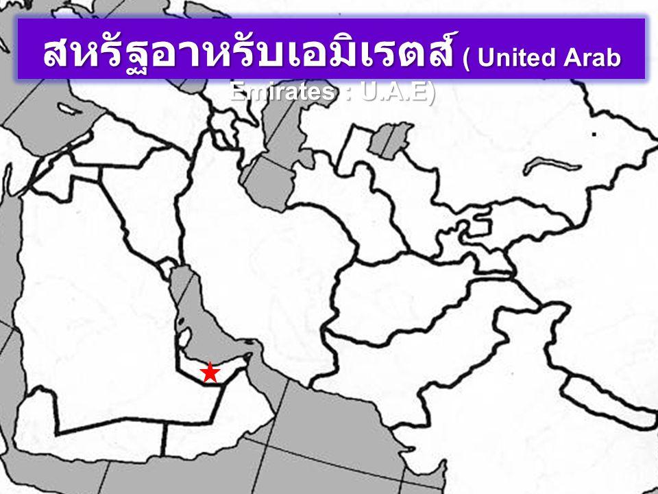 สหรัฐอาหรับเอมิเรตส์ ( United Arab Emirates : U.A.E)