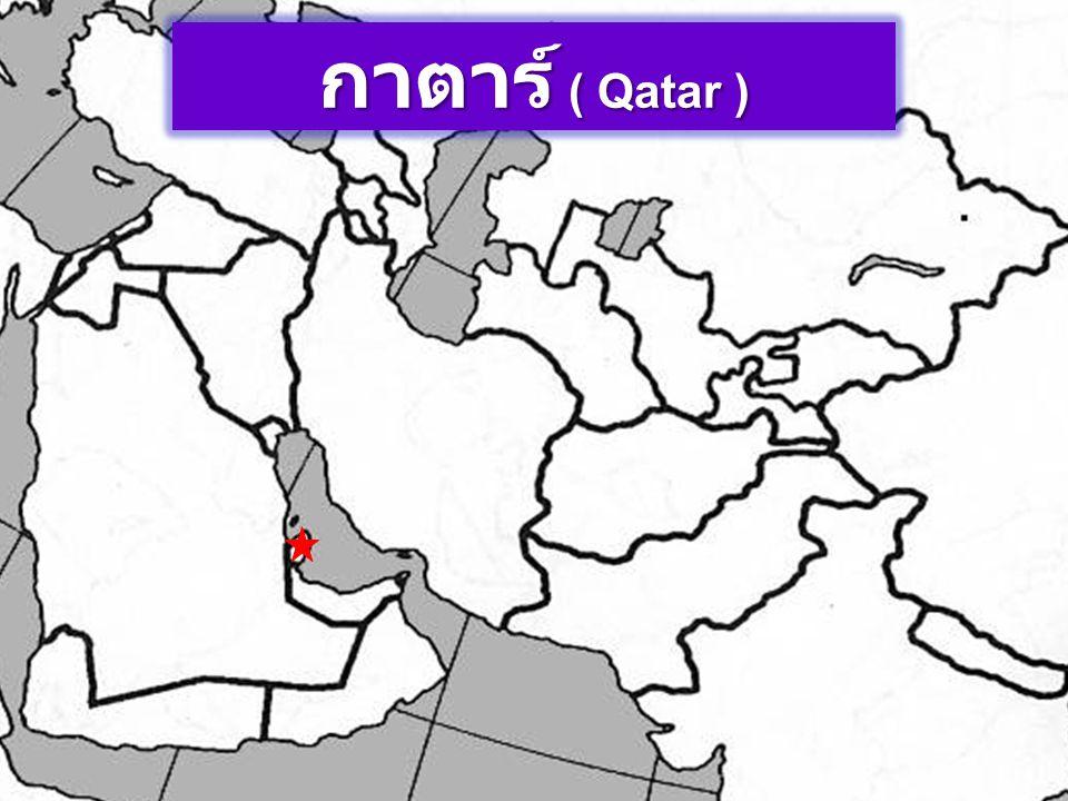กาตาร์ ( Qatar )